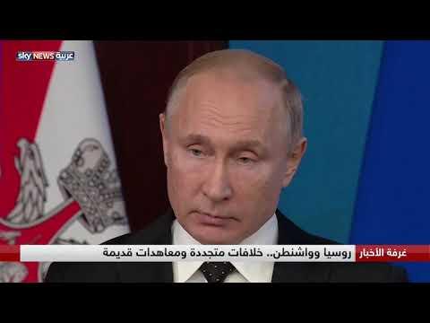 روسيا وواشنطن.. خلافات متجددة ومعاهدات قديمة  - نشر قبل 9 ساعة