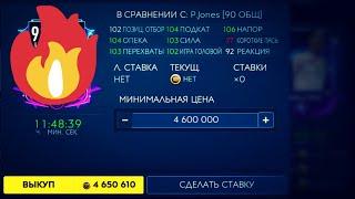 ТОПОВЫЙ ИГРОК ЛЧ ЗА 4.6 МЛН!!!