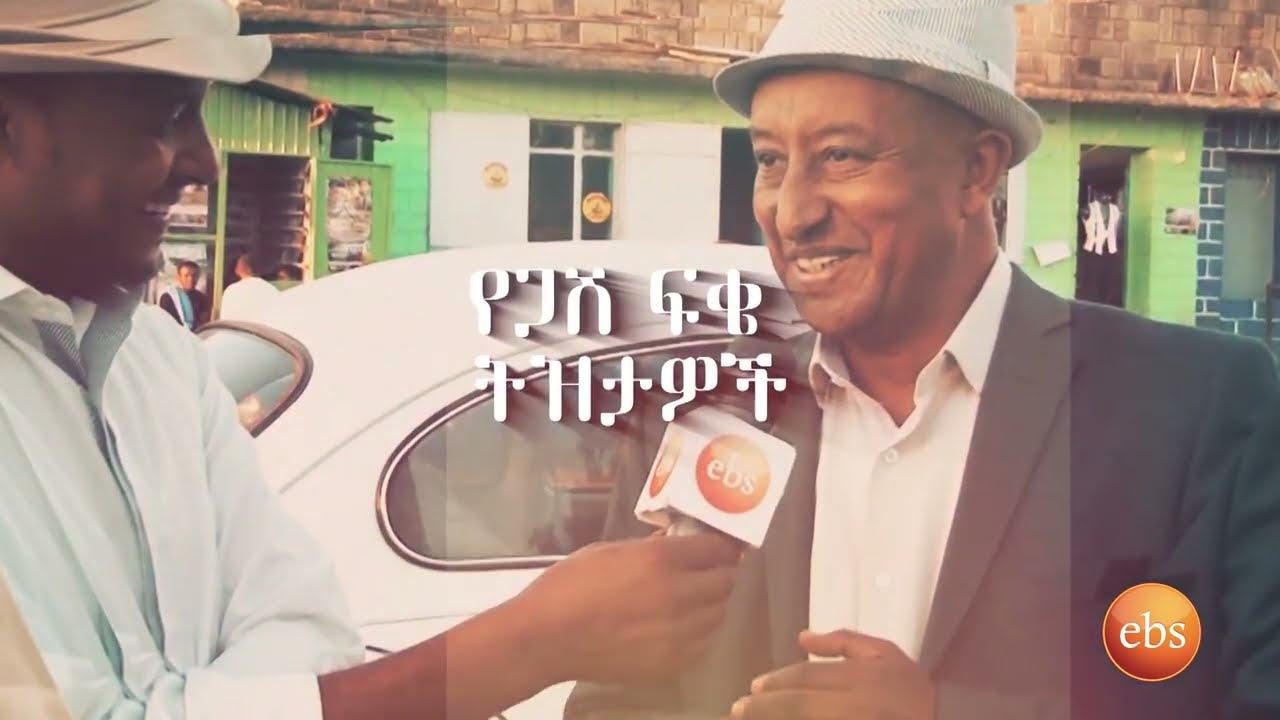 EBS TV Tizitachin With EBS - Late Actor Fikadu