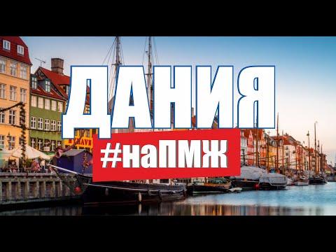 Жизнь наших в Дании. Копенгаген. Как переехать на ПМЖ в Данию. Иммиграция в Европу / на ПМЖ