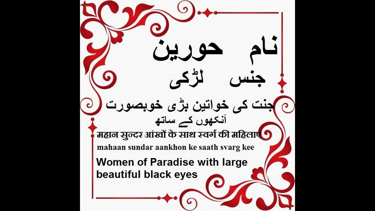 sottrazione Consolato transazione zara meaning in quran Matrice di ...