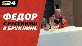 Емельяненко: «Не отношусь к тем людям, которые по любому поводу открывают рот» | Sport24