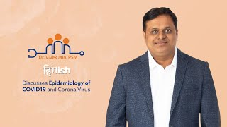 Epidemiology of COVID-19 and Coronavirus |  Dr. Vivek Jain PSM (Hinglish)
