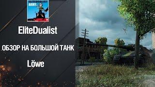 Тяжелый Танк Lowe - Подробный Обзор от EliteDualist [World of Tanks]