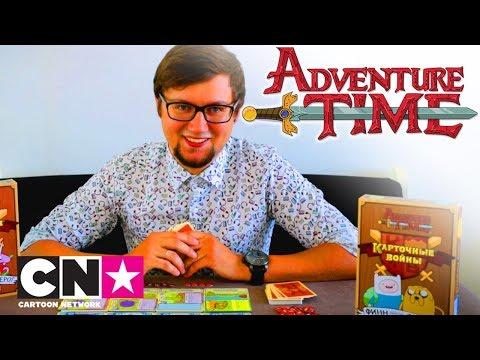 Карточные войны — настольная игра | Время приключений | Cartoon Network