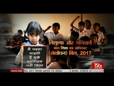 Sansad Samvad | Free and Compulsory Education (Amendment) Bi