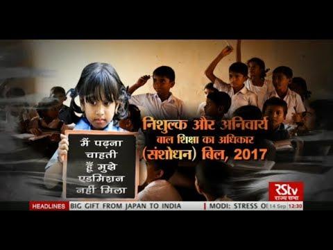 Sansad Samvad | Free and Compulsory Education (Amendment) Bill, 2017 : Episode - 03