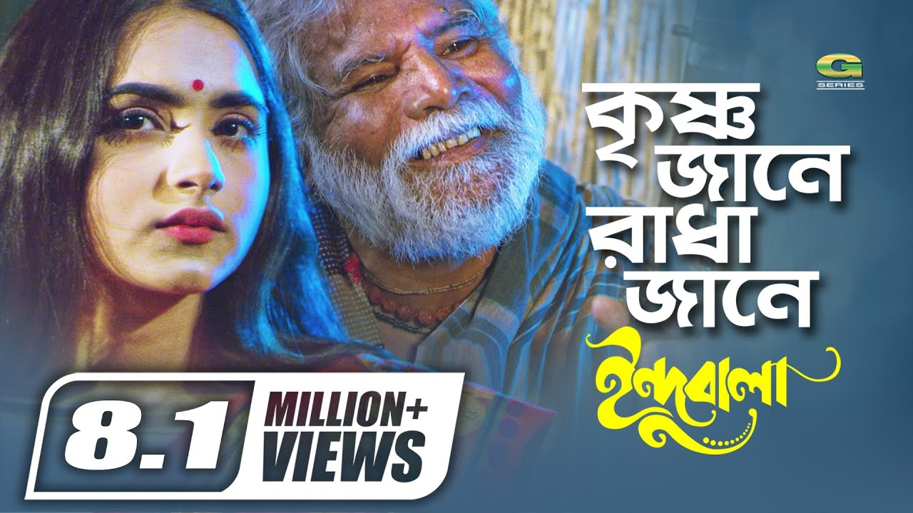 Download Krishno Jane Radha Jane | Fakir Shahabuddin | Sania Roma |G Series, Agniveena | Bangla New Song 2020