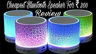 Best Bluetooth Speaker Under Rs 300 | Cheapest Bluetooth speaker | Cheapest | Giveaway Results |