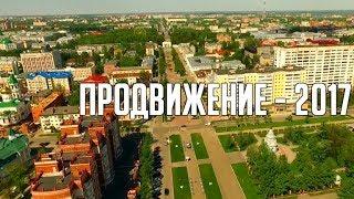 В Йошкар-Оле в ПГТУ проходит  всероссийский медиа-форум «Продвижение»