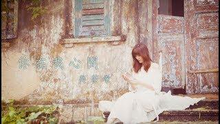 """吳若希 Jinny - 你在我心間 (劇集 """"那年花開月正圓"""" 主題曲) Official MV"""