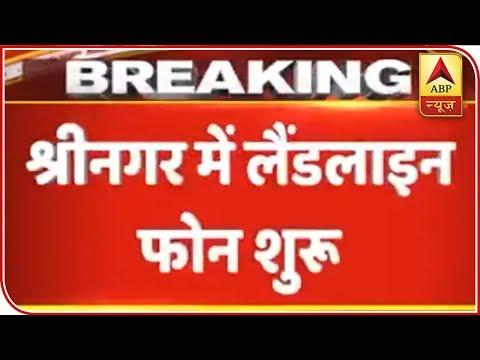 Landline Services In Few Exchanges Of Kashmir Restored | ABP News
