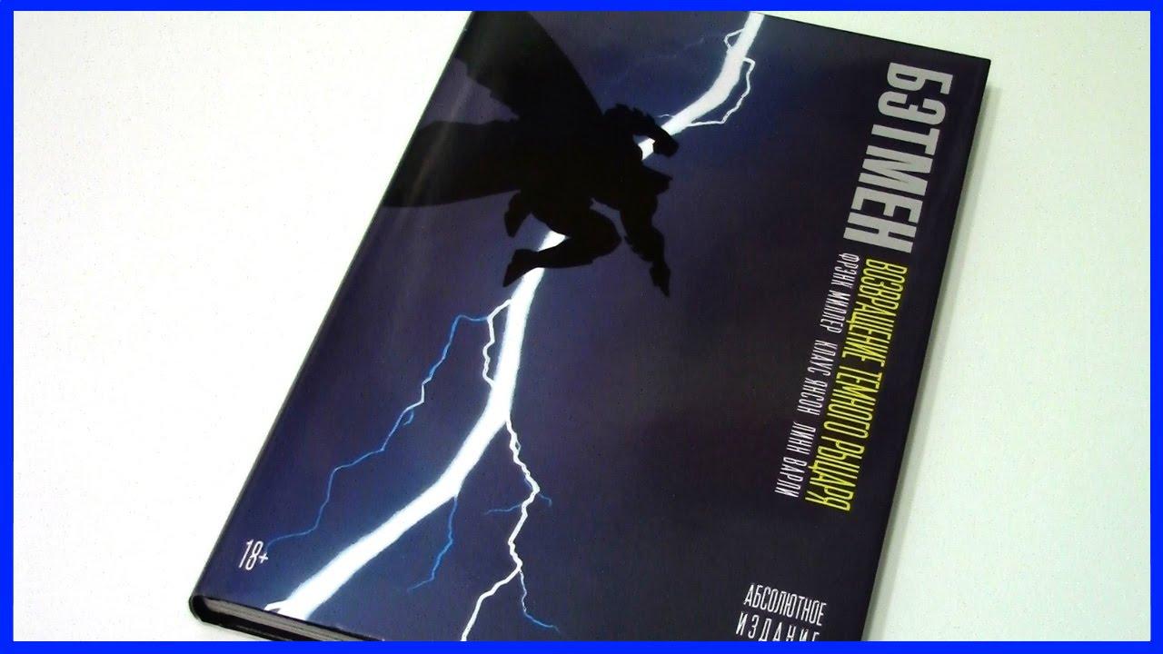 Бэтмен игра скачать торрент темный рыцарь.