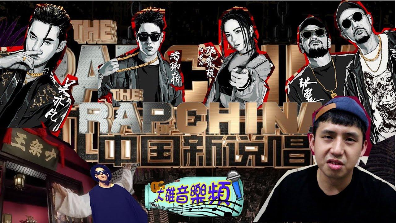 《大雄音樂頻》中國新說唱2臺灣唯一代表?BR(CC字幕) - YouTube