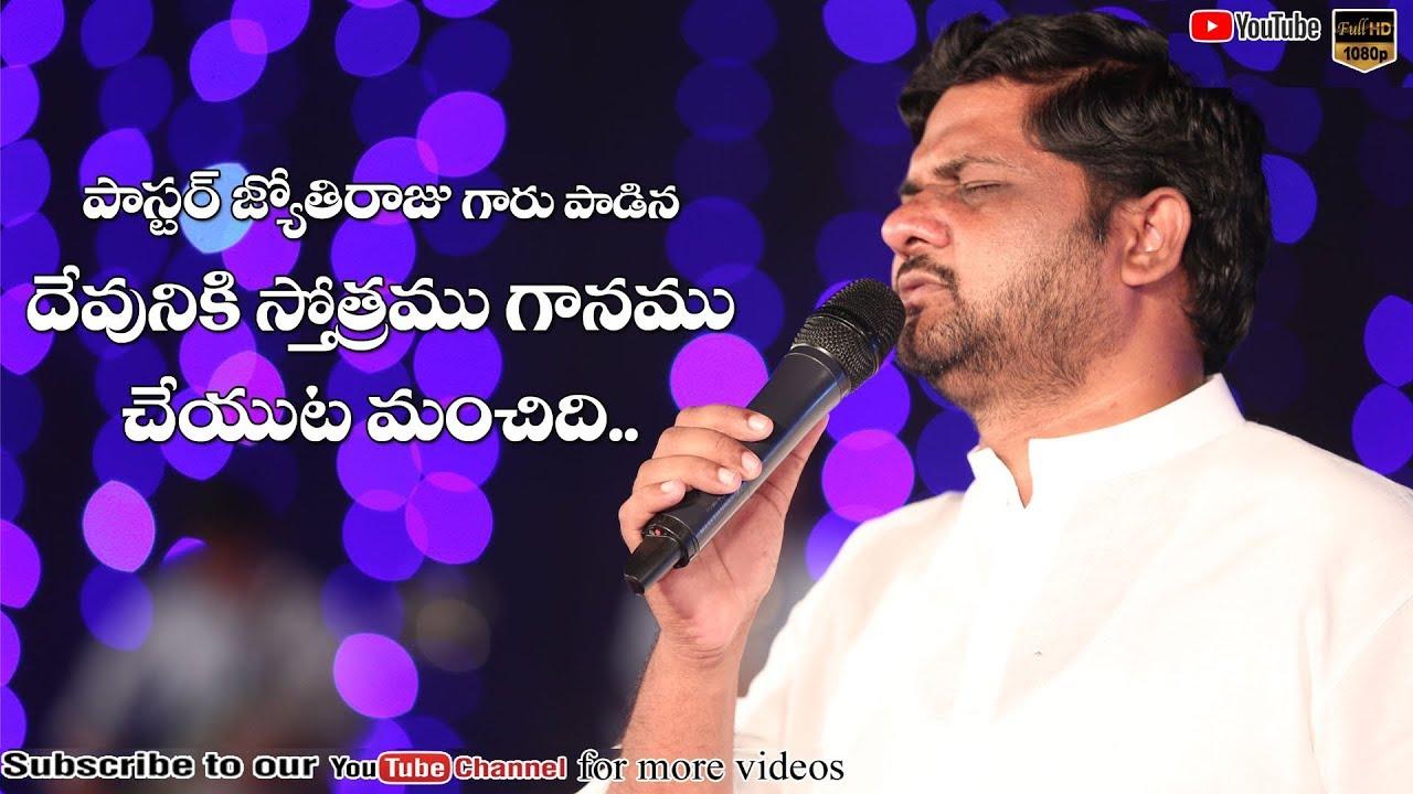Pastor Jyothiraju || Telugu Christian Song|| devuniki stothramu ganamu