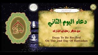 2  دعاء اليوم الثّاني من شهر رمضان المبارك بصوت أكثر من رائع
