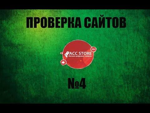 Проверка сайтов #4.Acc-store.ru