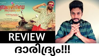 Brothers day review | brother's day malayalam movie review |brothers day review