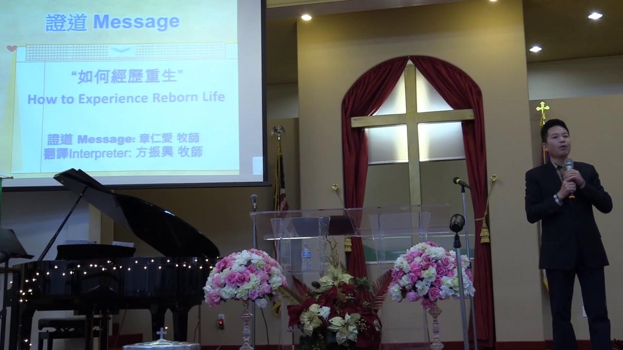 章仁爱牧师主日证道 罗省华人教会 12 01 2019