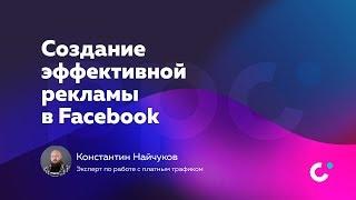 Создание рекламы в Facebook
