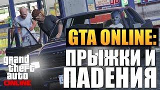 GTA ONLINE - Прыжки и Падения #15 (16+)