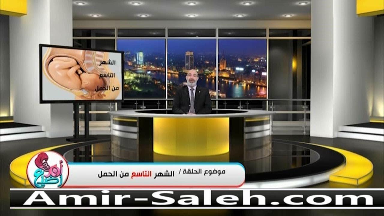 الشهر التاسع من الحمل | الدكتور أمير صالح | برنامج أم ورضيع