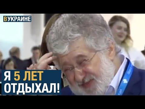 Коломойский о  Зеленском и Порошенко, тарифах и Донбассе
