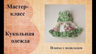 Платье без рукавов на подкладе