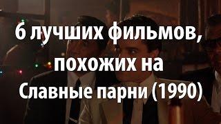 6 лучших фильмов, похожих на Славные парни (1990)