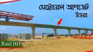 দ্রুত এগিয়ে যাচ্ছে মেট্রোরেলের কাজ   Dhaka Metro Rail   Raid BD