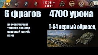 World of Tanks Т-54 перший зразок ( т-54 обр 1 ) Бій без втрати ХП