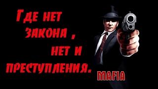 Динамичный клип на игру  Mafia 2