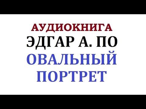 ЭДГАР АЛЛАН ПО    ОВАЛЬНЫЙ ПОРТРЕТ    АУДИОКНИГА