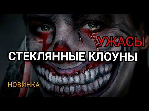 #ужасы СТЕКЛЯННЫЕ КЛОУНЫ #триллеры #кинопоиск