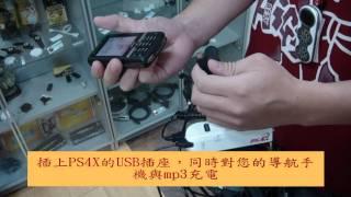 PS4X 行動電池、行動電源、隨身萬用充電器、外接式電池、LED燈
