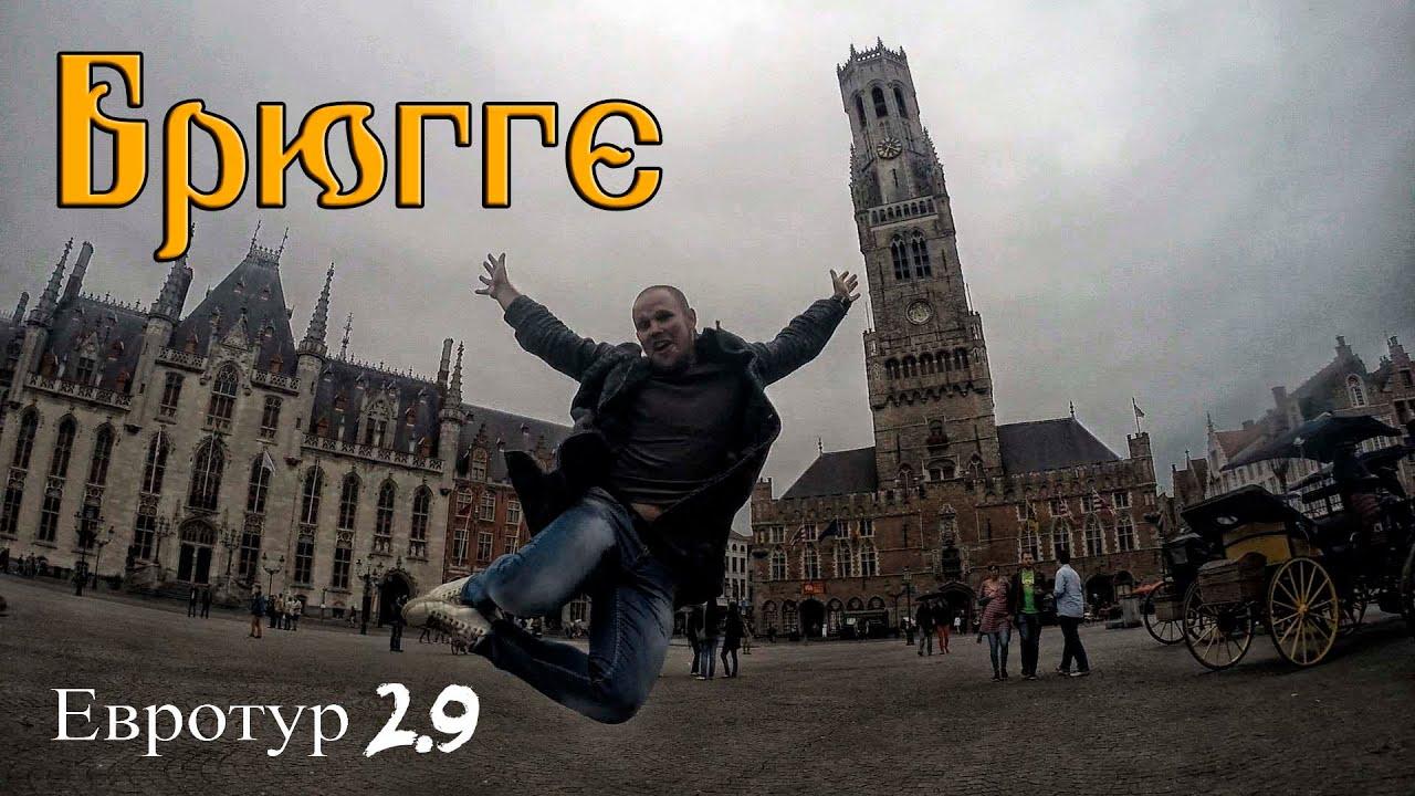 """Евротур 2.9. """"Залечь на дно в Брюгге"""" или """"Один день в Бельгии"""""""