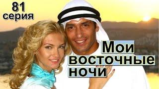 сериал Мои восточные ночи, 81 серия онлайн на русском