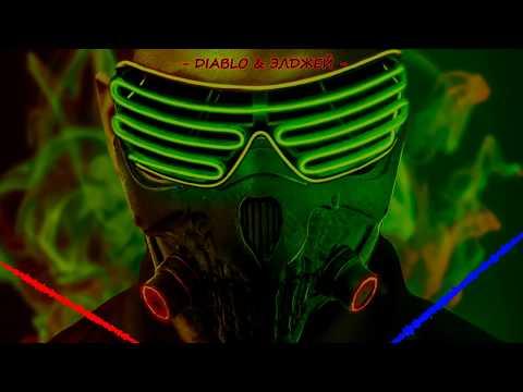 Don Diablo & Элджей - UFO(SpolCrasH Remix)