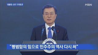 [풀영상] 문재인 대통령 신년 기자회견 - 2018.01.10