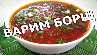 Борщ рецепт с томатом!