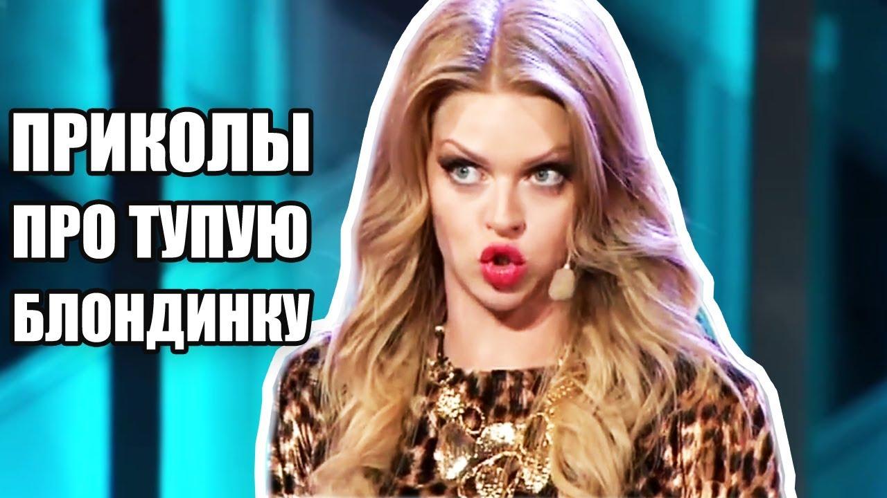 Смешное видео про блондинку – Часть 2 – лучшие приколы Дизель Шоу