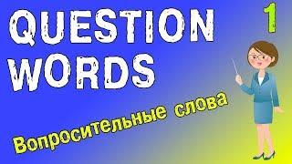 Вопросительные слова на английском языке