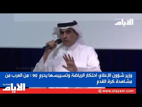 وزير شو?ون الا?علام  احتكار الرياضة وتسييسها يحرم 90% من العرب من مشاهدة كرة القدم  - 15:53-2019 / 3 / 17