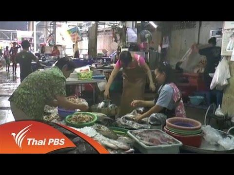 ก.เกษตรฯประกาศปิดอ่าวไทย 3 เดือน กระทบอาหารทะเลภาคอีสานราคาสูงขึ้น