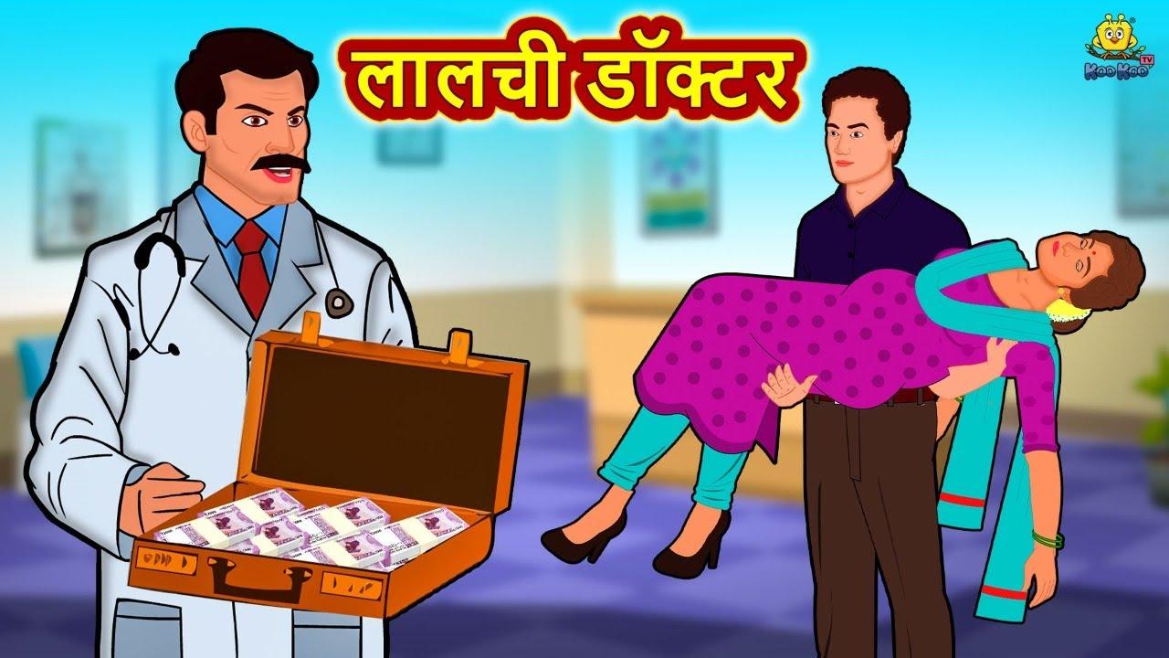 Download मजबूर गरीब और लालची डॉक्टर   Hindi Kahani   Hindi Moral Stories   Hindi Kahaniya   Hindi Fairy tales