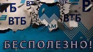 БАНК ВТБ ВОРОВСКАЯ КОНТОРА | Как не платить кредит | Кузнецов | Аллиам