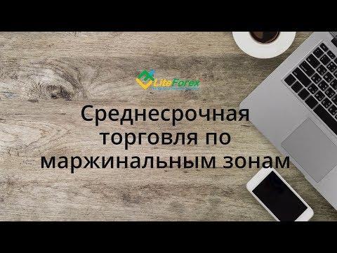 Форекс вебинар: Среднесрочная торговля по маржинальным зонам. 21.04.2018