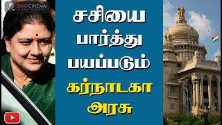 Karnataka government fears Sasikala? - 2DAYCINEMA.COM