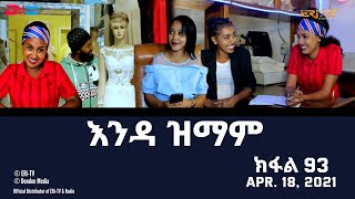 እንዳ ዝማም - ክፋል 93 - Enda Zmam (Part 93), April 18, 2021 - ERi-TV Drama Series