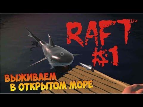 игра рафт акула скачать - фото 4